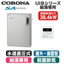 コロナ 石油給湯機器SAシリーズ(水道直圧式)給湯専用タイプ UIBシリーズ 据置型 46.5kW屋外設置型 前面排気 ボイスリモコン付属 高級ステンレス外装UIB-SA471-MS