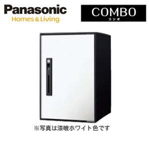 パナソニック Panasonic 後付け用宅配ボックスCOMBO-LIGHT(コンボ-ライト) 据え置きミドルタイプ 前取出し 右開き 扉:漆喰ホワイト色CTNR6020RWS