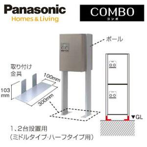 パナソニック Panasonic 戸建住宅用宅配ボックスオプション リフォームあと施工用ポールセット(ポール+取付金具)1、2台設置用 ミドルタイプ・ハーフタイプ用XCTNR8240CS