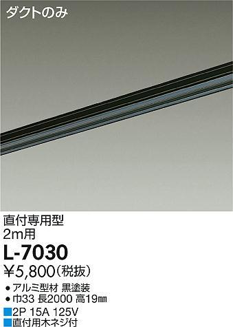 l-7030