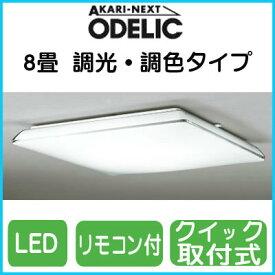オーデリック 照明器具LEDシーリングライトCLEAR CONPOSITION 調光・調色タイプ リモコン付OL251432【〜8畳】