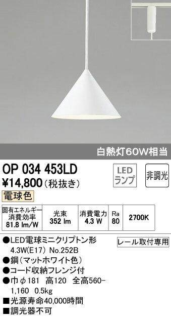 op034453ld