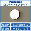 パナソニック Panasonic 照明器具EVERLEDS FreePaお出迎え LEDエクステリアポーチライト 段調光省エネ型 電球色LGWC80206LE1