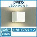 大光電機 照明器具LEDブラケットライト compactシリーズ電球色 白熱灯60Wタイプ 非調光DBK-38241Y
