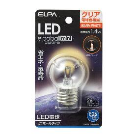 ELPA 朝日電器 LED電球エルパボールmini 装飾電球ミニボール球タイプG40形 1.4Wクリア電球色相当 E26LDG1CL-G-G256