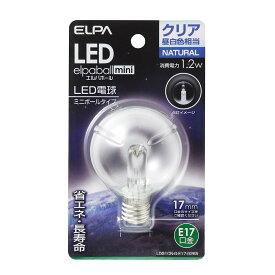 ELPA 朝日電器 LED電球エルパボールmini 装飾電球ミニボール球タイプG50形 1.2Wクリア昼白色相当 E17LDG1CN-G-E17-G265