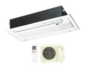 ダイキン ハウジングエアコン天井埋込カセット形2方向 ダブルフロータイプS50RGV(おもに16畳用)