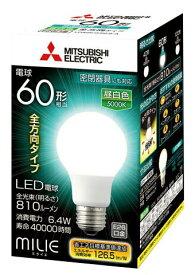 三菱電機 ランプLED電球 全方向タイプ一般電球60形 6.4W 昼白色LDA6N-G/60/S-A