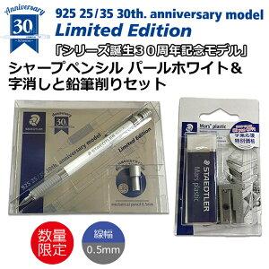 【メール便対応】ステッドラー 925 35シャープペンシル 30周年記念モデル「パールホワイト」&字消しと鉛筆削りセット