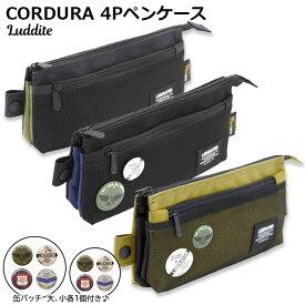 【レターパックプラス】ラダイト 4P ペンケース CORDURA ネイビー×カーキ ブラック×ネイビー カーキ×ブラック