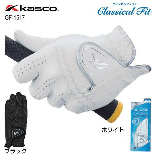 【メール便送料無料(カード振込限定)】kasco キャスコ・クラシカルフィット・天然皮革(厳選ソフトシープ)ゴルフグローブ「左手用」GR-1517(GR1517)(1,700JPY+TAX)