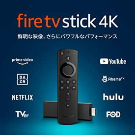 ☆Amazon アマゾン Fire TV Stick 4K(正規品)Alexa対応音声認識リモコン付属