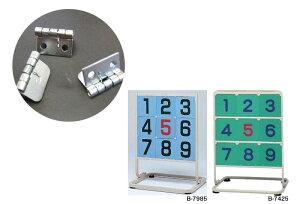 【メール便送料¥210(カード・振込決済限定)】軟式ボール対応ストラックアウト ストライクボードSX1 B-7985(B7985)・B-7425(B7425)共通専用部品「蝶番」1個※部品のみの提供です※