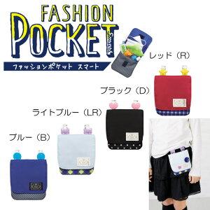 移動ポケット 移動ポーチ ファッションポケット 全4色 SONIC ソニック ポケットポーチ gs-7145 男の子 女の子【ネコポス便OK】【定番】【文具】【C】