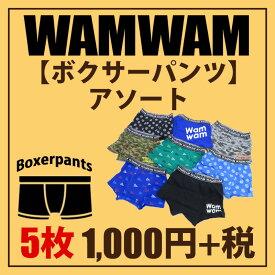 【当店特別企画セール!】WAMWAM ワムワム ボクサーパンツ5枚アソート 男の子【1セットまでネコポス便OK】【福袋】【C】