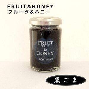 【FRUIT&HONEY 黒ごま 140g】はちみつ ハチミツ 蜂蜜 ゴマ 胡麻 岐阜県 岐阜