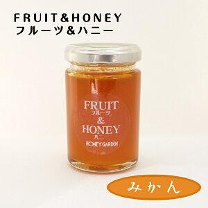 【FRUIT&HONEY みかん 150g】はちみつ ハチミツ 蜂蜜 フルーツ ミカン 蜜柑 岐阜県 岐阜