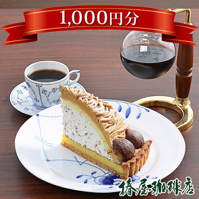 【楽券】椿屋珈琲店 デジタルチケット1,000円分 1枚