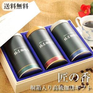 「匠の香(たくみのか)」上級ブレンド3種 ギフト 高級 コーヒー 敬老の日ギフト 桐箱入り 高級コーヒー ギフト高級 コーヒー3種の贅沢な詰め合わせ ギフトや御礼の敬老の日ギフト 格式高い