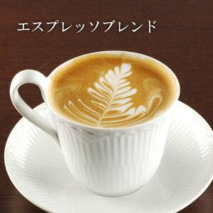 「エスプレッソ(200g)」 カフェラテなどのアレンジコーヒーにも ブレンド珈琲 自家焙煎コーヒー 珈琲豆 コーヒー粉 父の日 ギフト 食べ物 父の日ギフト プレゼント 実用的 お父さん おとうさ