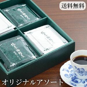「 オリジナルアソート 2種20袋 」 高級 コーヒー 椿屋ドリップコーヒー 定番2種の詰め合わせ 高級コーヒーギフト コーヒーギフトセット 珈琲 高級 コーヒー 人気 父の日 ギフト 食べ物 父の