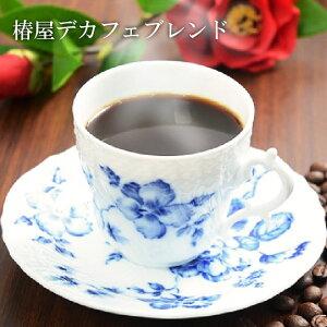 椿屋デカフェ ブレンド(200g) お休み前や妊娠中でも安心 カフェインレス コーヒー マイルド系 お休み前でも楽しめる本格コーヒー 自家焙煎 父の日 ギフト 食べ物 父の日ギフト プレゼント 実