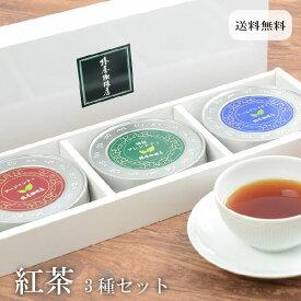 「紅茶3種のセット」 ギフト ギフト お礼 ギフト 誕生日 プレゼントなどにも 紅茶ギフト リーフティ 紅茶 ギフト 送料無料 ラッピングサービス 父の日 ギフト ギフト