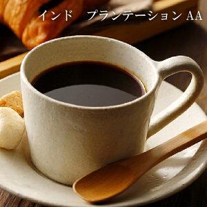 インドプランテーションAA(200g) まろやかな味わいの中にスパイシーな香味 コーヒー豆 ストレート 本格派の方へ 父の日ギフト 父の日ギフト ギフト