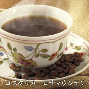 ギフト お試しサイズ コスタリカ ロサマウンテン(100g)味のバランスに優れた中南米産スペシャルティコーヒー 自家焙煎珈琲 コーヒー お試し 父の日ギフト 父の日ギフト ギフト