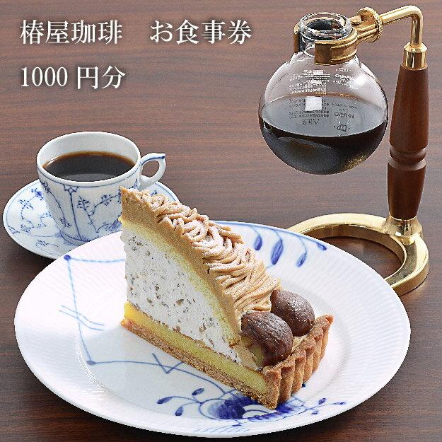 内祝い 【楽券】椿屋珈琲店 デジタルチケット1,000円分 1枚