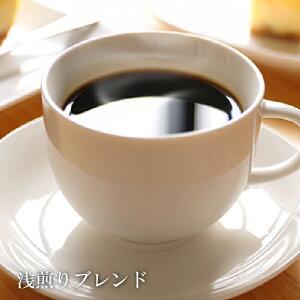 「浅煎りブレンド(200g)」 口当たりの良い甘み アメリカンがお好きな方にも◎ 銀座 椿屋珈琲 レギュラーコーヒー 自家焙煎の本格コーヒー 珈琲豆 父の日 ギフト 食べ物 父の日ギフト プレゼ