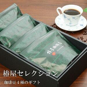 「 椿屋セレクション 」4種類計800g 椿屋人気のブレンドコーヒーを贈呈用に コーヒー通の方への贈り物に 本格ブレンド コーヒーギフト ギフト 誕生日 ギフト 敬老の日 ギフト ギフト