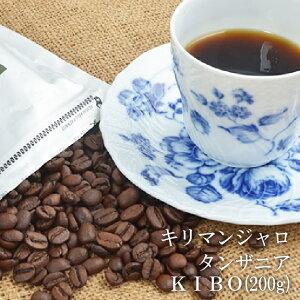 「キリマンジャロ タンザニア KIBO(200g) 」 アフリカ産のフルーティコーヒー 自家焙煎 本格コーヒー 父の日ギフト 父の日ギフト ギフト