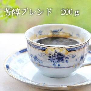 「芳醇ブレンド(200g) 」 自家焙煎 本格コーヒー 珈琲豆