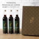 父の日ギフト 送料無料 プレミアム アイスコーヒー 3本セット 父の日 御中元 プレゼント コーヒー 自家焙煎 珈琲 高級…
