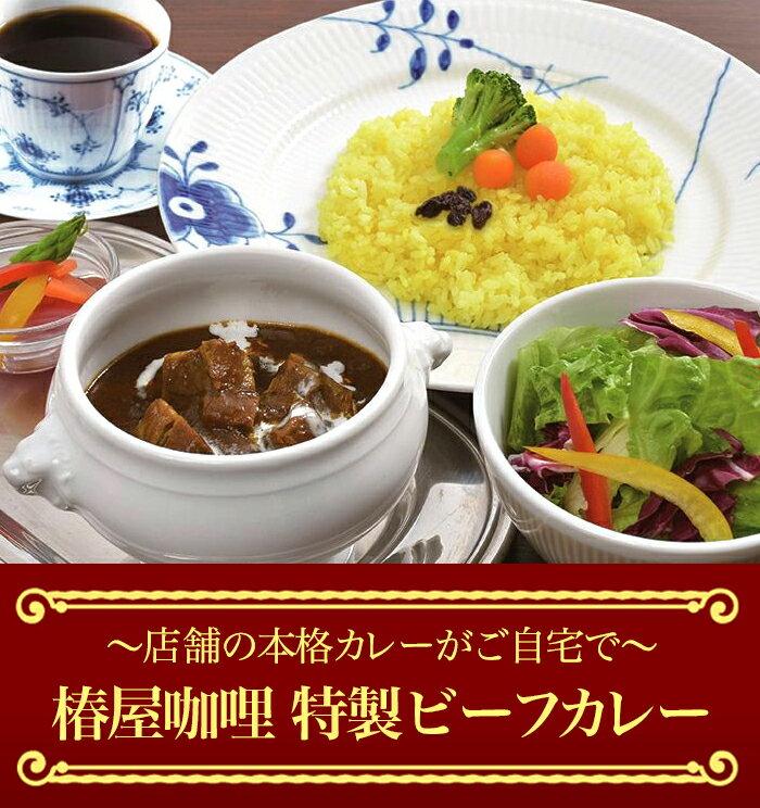 椿屋特製ビーフカレー5個入り(冷凍)