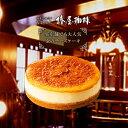 「椿屋珈琲店のチーズケーキ」ベイクドチーズケーキ ギフト に大人気。 お返し 家族 子供 送料無料 プレゼント 贈り…