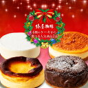 クリスマス限定「選べる!椿屋珈琲のクリスマスケーキ」ベイクドチーズケーキとレアチーズケーキとバスクチーズとガト…