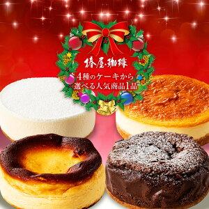 クリスマス限定「選べる!椿屋珈琲のクリスマスケーキ」ベイクドチーズケーキとレアチーズケーキとバスクチーズとガトーショコラからお選びいただけます。ギフト に大人気。 お返し 家