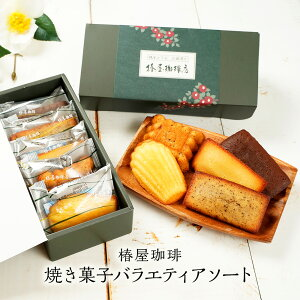 焼き菓子バラエティアソート 贈り物やお礼 洋菓子 人気の焼き菓子 お配り プチギフト ギフト