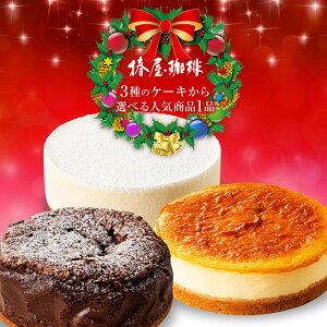 クリスマス限定「選べる 椿屋珈琲のクリスマスケーキ」ベイクドチーズケーキとレアチーズケーキとガトーショコラからお選びいただけます。クリスマスギフト に大人気。 ギフト 家族 子