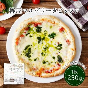 「たっぷりモッツアレラチーズのマルゲリータピッツァ」冷凍 ギフトに大人気 ギフト 家族 子供 プレゼント 贈り物 ギフト 自宅用にも 誕生日