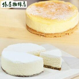 椿屋珈琲店のチーズケーキ2個セット。ベイクドチーズケーキとレアチーズケーキ ギフト に大人気。 お返し 家族 子供 送料無料 プレゼント 贈り物