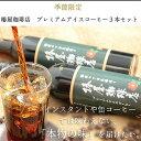 【お中元 送料無料】プレミアムアイスコーヒー 3本セット/ 内祝い 誕生日 本格アイス...