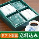 【送料無料】椿屋ドリップコーヒー 〜オリジナルアソート〜当店定番人気の2種20袋詰合せたギフトセット/高級コーヒー…