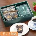 ドリップコーヒーと椿屋ブラウニーのセットS/珈琲とお菓子の美味しい組み合わせ/ブラウニー ドリップコーヒー バレンタイン