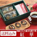 【送料込み】〜紅華〜紅椿ドリップとぴったりなブラウニーのセット/コーヒー ギフト ドリップコーヒー 焼き菓子 高級コーヒーギフト