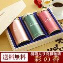 桐箱入り 彩の香(いろどりのか)人気3種ブレンド詰合せ /高級コーヒー ギフト高級 コーヒー3種の贅沢な詰め合わせ 内祝…