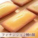 発酵バター使用!芳潤フィナンシェ2種6個入り/贈り物やお礼 洋菓子 詰合せ 人気の焼き菓子 お配り プチギフト