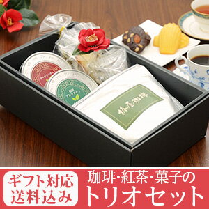 珈琲と紅茶と焼き菓子のスペシャルトリオセット/格式高い銀座名店の味わいをご家庭で コーヒー 紅茶ギフト セット コーヒー豆 リーフティ 洋菓子 詰合せ 送料無料